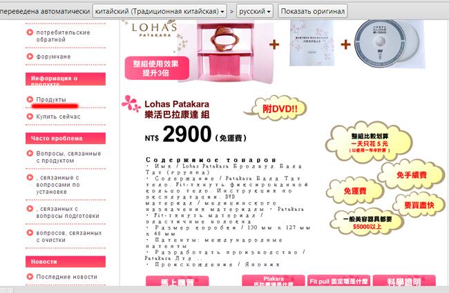 patakara-buy-2