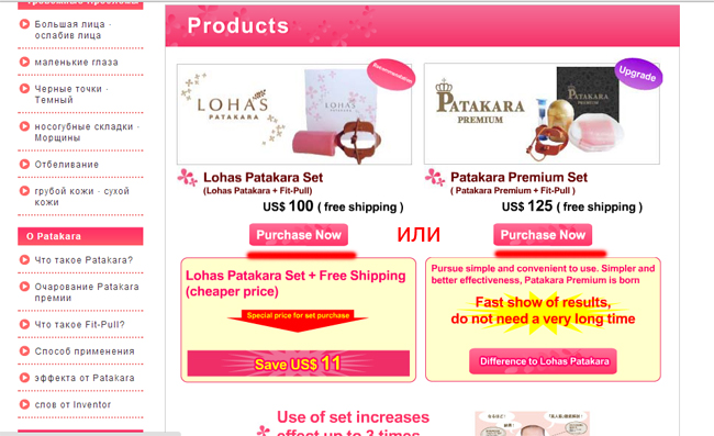 patakara-buy-3
