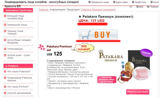 patakara-buy-4