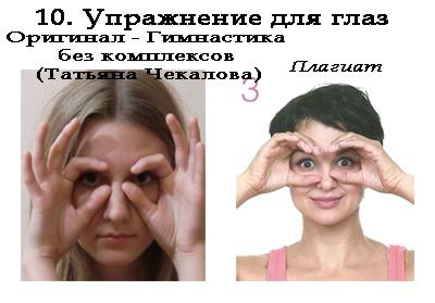 Плагиат-10.-Упражнение-для-глаз