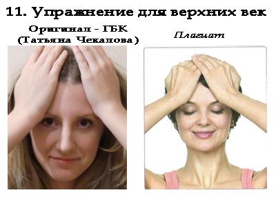 Плагиат-11.-Упражнение-для-верхних-век