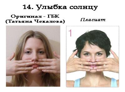 Плагиат-14.-Улыбка-солнцу