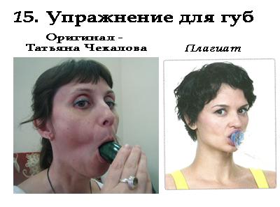 Плагиат-15---упражнение-для-губ