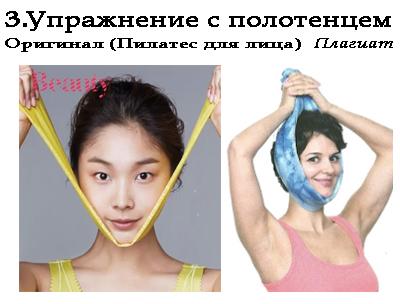 Плагиат-3-полотенце