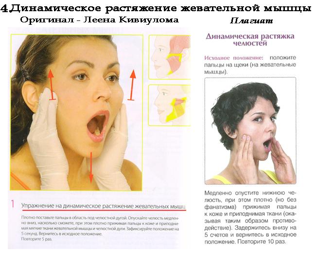 Плагиат-4.-Динамическое-растяжение-жевательной-мышцы