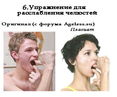 Плагиат-6-(Расслабление-челюстей)