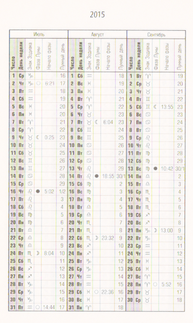 Календарь 20001 года