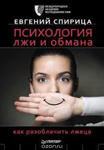 ЕС-Психология-лжи-и-обмана
