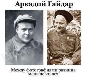 Arkadiy_Gaydar